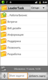Leadertask для андроид скачать бесплатно