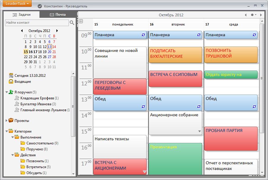 календарь органайзер