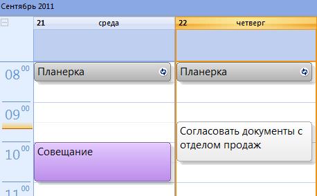 расписание директора